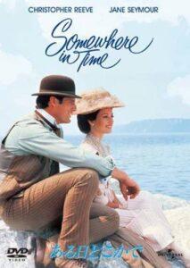 1980年の映画『ある日どこかで』DVD(ジェネオン・ユニバーサル)