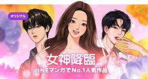 LINEマンガのなかでもトップクラスの人気を誇る『女神降臨』は、韓国の作家yaongyiによるタテ読みマンガ作品