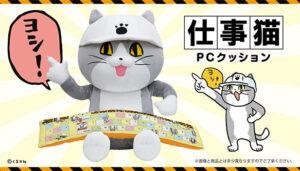 『PCクッション 仕事猫』 (C)くまみね