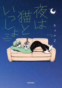 単行本『夜は猫といっしょ』が2020年10月29日に発売予定(KADOKAWA)