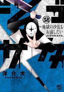 『ジゴサタ~地獄の沙汰もお前しだい』単行本2巻が発売中(日本文芸社)