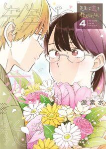 『先生は恋を教えられない』単行本4巻が2020年11月12日に発売予定(小学館)
