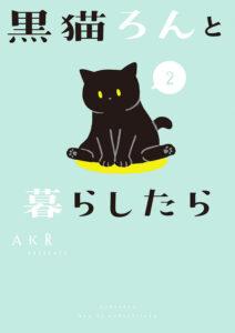 単行本『黒猫ろんと暮らしたら』第2巻(KADOKAWA)