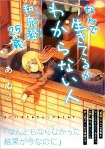 『なんで生きてるかわからない人 和泉澄25歳』単行本全2巻が発売中(徳間書店)