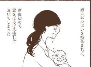母乳から完全ミルク育児への切り替えについて描いた『私と娘ちゃんの軌跡(娘とお風呂に入ったときの話)』(しおこさん提供)