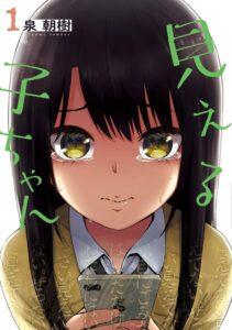 単行本・電子書籍『見える子ちゃん』は4巻まで発売中(KADOKAWA)