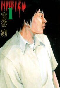 『ヒミズ』第1巻(講談社)