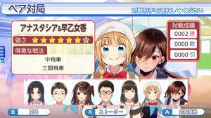 香川愛生さんとペアを組み、さまざまな得意戦法をもつキャラクターと戦う「ペア対局」