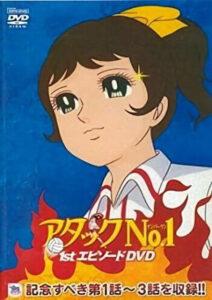 『アタックNO.1』1stエピソード DVD(ヴィジョネア)。主人公・鮎原こずえの目元には涙が光る