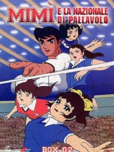 『アタックNO.1』はイタリアでも大ヒットし、何度も再放送されている。画像はイタリア版の全104話収録DVD-BOX
