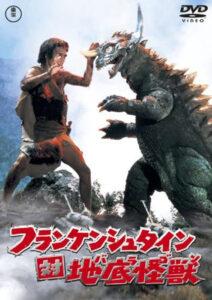 『フランケンシュタイン対地底怪獣』DVD(東宝)