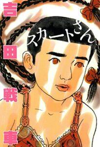 単行本『スカートさん』(KADOKAWA)