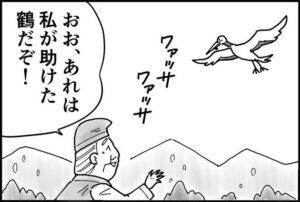 ご自身もお気に入りの『鶴の雑な恩返し』(ひこちゃんさん提供)