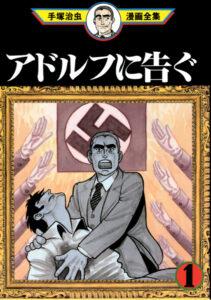 手塚治虫漫画全集『アドルフに告ぐ』第1巻(講談社)