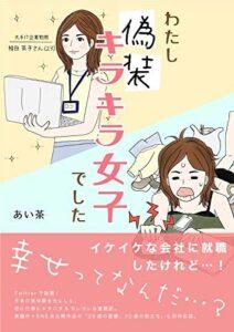 電子書籍『わたし「偽装キラキラ女子」でした』が発売中(コルク)