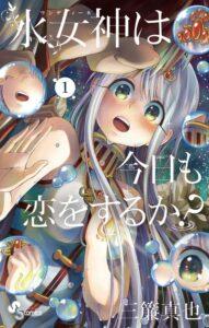 『水女神は今日も恋をするか?』単行本全3巻が発売中(小学館)