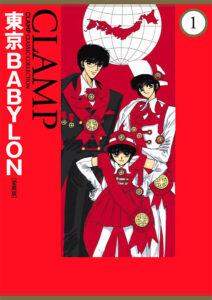 著:CLAMP『東京BABYLON』愛蔵版第1巻(KADOKAWA)