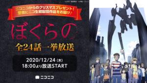 『ぼくらの』全24話一挙放送 (C) 2007 鬼頭莫宏・小学館/ゴンゾ