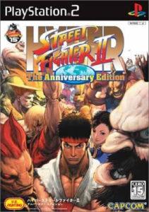 PS2用ソフト『ハイパーストリートファイターII アニバーサリーエディション』(カプコン)