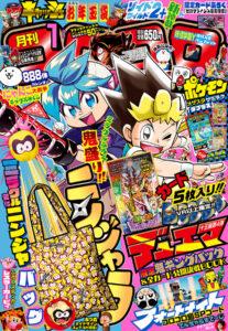 小学生のバイブル「月刊コロコロコミック」画像は最新の1月号(画像:小学館)