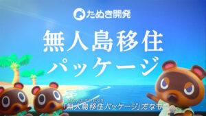 「無人島」から始まった島生活、その変遷はプレイヤーそれぞれ (C) 2020 Nintendo