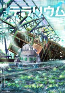 『鍵つきテラリウム』単行本全4巻が発売中(フレックスコミックス(株))
