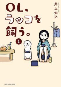 『OL、ラッコを飼う。』単行本1巻が発売中(白泉社)