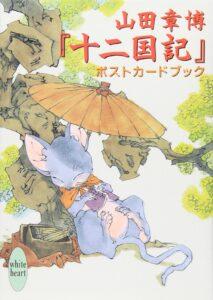山田章博 『十二国記』ポストカードブック(講談社)