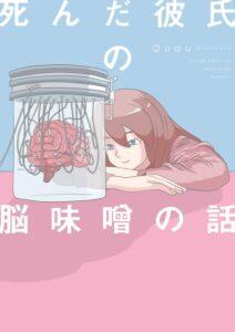 短編集『死んだ彼氏の脳味噌の話 』が発売中(KADOKAWA)