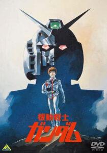 『機動戦士ガンダム』は1979年4月に放送開始、翌1980年1月に放送終了となっている。画像はDVD「機動戦士ガンダム I」(バンダイビジュアル)