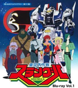 『亜空大作戦スラングル』画像はBlu-ray Vol.1(TCエンタテインメント)