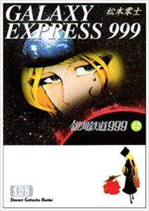 「機械の身体を手に入れる」旅を続ける鉄郎が終着駅に到達するところが描かれる、『銀河鉄道999』文庫版第12巻(少年画報社)