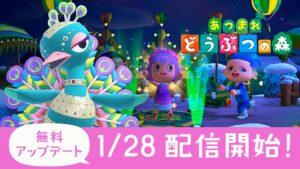 『あつ森』の2月は「カーニバル」イベント? (C) 2020 Nintendo