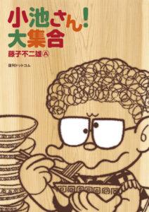 インスタントラーメンをこよなく愛する「ラーメン大好き小池さん」。画像は単行本『小池さん!大集合 (日本語) コミック』(復刊ドットコム)より (C)藤子スタジオ