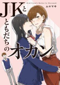初の単行本『JKとともだちのオカン』が2021年2月26日に発売予定(KADOKAWA)