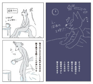 真夜中に目が覚め、ショック… (C)午後/KADOKAWA