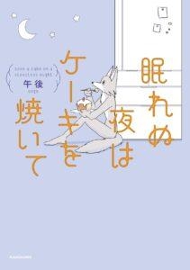 著:午後『眠れぬ夜はケーキを焼いて』(KADOKAWA)