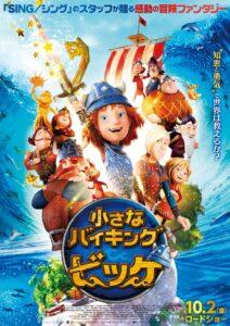 完全オリジナルストーリーのCGアニメ映画として2020年10月に公開された『小さなバイキングビッケ』。DVDは2021年3月3日発売予定(アメイジングD.C.)