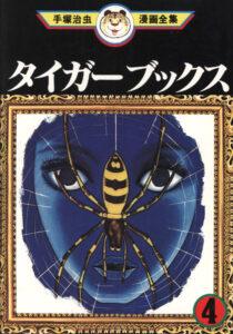 『るんは風の中』が収録されている、手塚治虫漫画全集『タイガーブックス』第4巻