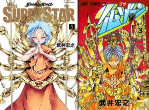 2021年2月17日に発売される『SHAMAN KING THE SUPER STAR』5巻(講談社)と、1997年発売の『仏ゾーン』第3巻(集英社)。どちらも「同一人物」(?)を描いている