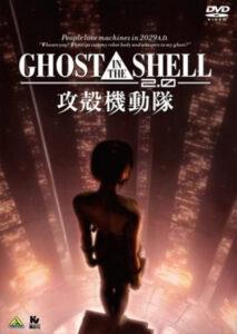 『GHOST IN THE SHELL/攻殻機動隊2.0』DVD(バンダイビジュアル)
