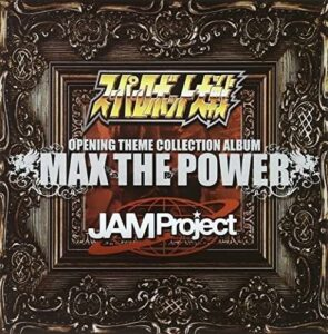 CD「『スーパーロボット大戦』×JAM Project  OPENING THEME COLLECTION ALBUM MAX THE POWER」(ランティス)