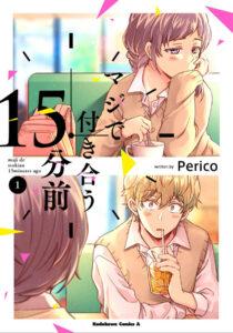 紙版コミック『マジで付き合う15分前 (1)』(KADOKAWA)