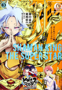 『SHAMAN KING THE SUPER STAR』第6廻が掲載された、「少年マガジンエッジ」2021年3月号(講談社)