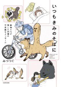 単行本『いつもきみのそばに 動物たちが残した25個の不思議なメッセージ』(KADOKAWA)