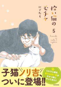 単行本『拾い猫のモチャ』5巻が発売中(KADOKAWA)