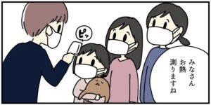 外出先で、家族で検温していると…(吉田いらこさん提供)