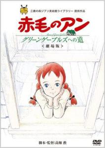 劇場版『赤毛のアン~グリーンゲーブルズへの道~』DVD(ウォルト・ディズニー・ジャパン)