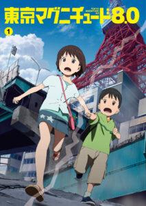 アニメ『東京マグニチュード8.0』DVD&Blu-ray第1巻 (C)東京マグニチュード8.0製作委員会