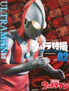 ハヤタ隊員役・黒部進さんのインタビューも収録した『ウルトラ特撮 PERFECT MOOK vol.02 ウルトラマン』(講談社)
